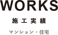 WORKS 施工実績 マンション・住宅