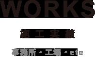 WORKS 施工実績 事務所・工場・etc