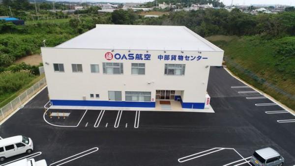 OAS航空中部貨物センター