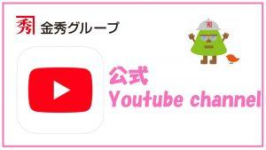 ☆実は、公式youtube channelあります☆