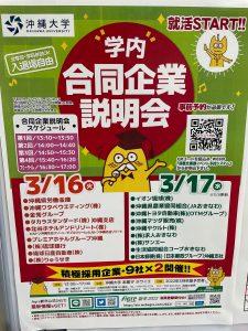 沖縄大学 学内企業説明会に参加します~!