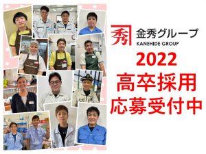 ☆2022高卒採用☆応募受付開始☆